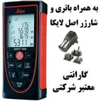 متر لیزری,قیمت متر لیزری, متر لیزری لایکا, فروش متر لیزری, خرید متر لیزری, فروش متر لیزری لایکا, تجهیزات مهندسی