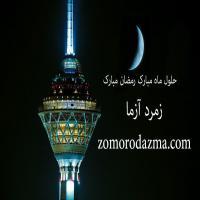 حلول ماه مبارک رمضان مبارک باد, تجهیزات مهندسی,زمین شناسی ,آزمایشگاهی, دماسنج دیجیتال,  رطوبت سنج دیجیتال ,مولاژ انسان ,چکش زمین شناسی, میکروسکوپ دانش آموزی,